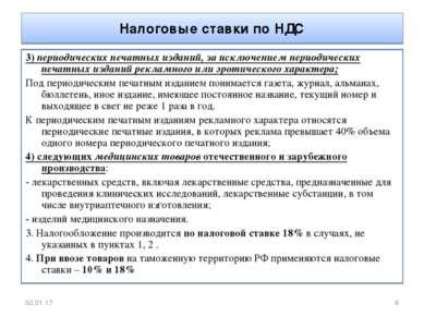 Налоговые ставки по НДС 3) периодических печатных изданий, за исключением пер...