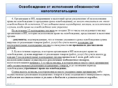 Освобождение от исполнения обязанностей налогоплательщика 4. Организации и ИП...