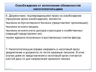 Освобождение от исполнения обязанностей налогоплательщика 6. Документами, под...