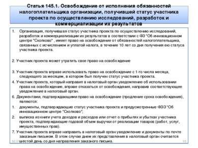 Статья 145.1. Освобождение от исполнения обязанностей налогоплательщика орган...