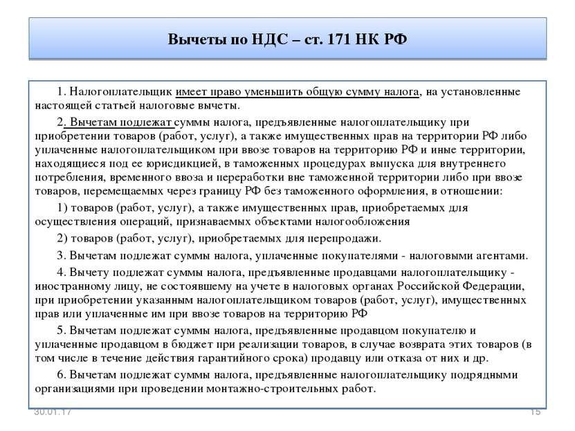 Вычеты по НДС – ст. 171 НК РФ 1. Налогоплательщик имеет право уменьшить общую...