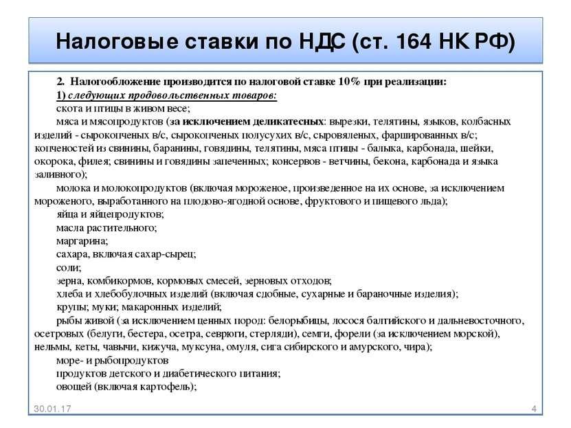 Налоговые ставки по НДС (ст. 164 НК РФ) 2. Налогообложение производится по на...