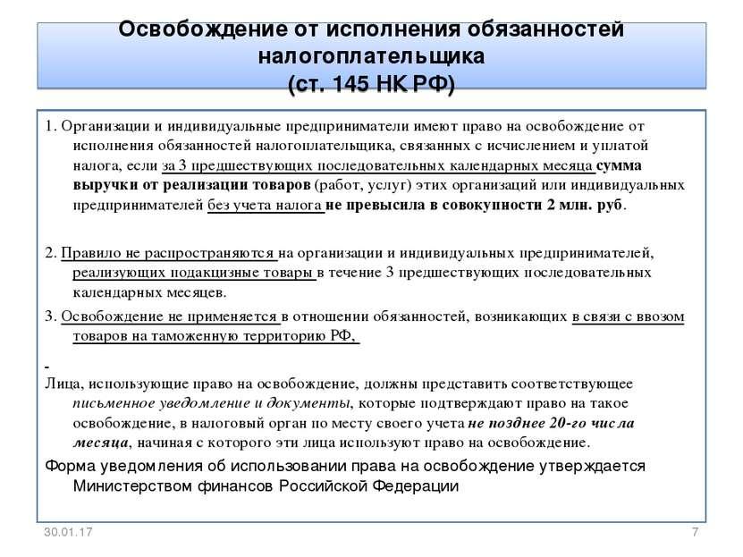 Освобождение от исполнения обязанностей налогоплательщика (ст. 145 НК РФ) 1. ...