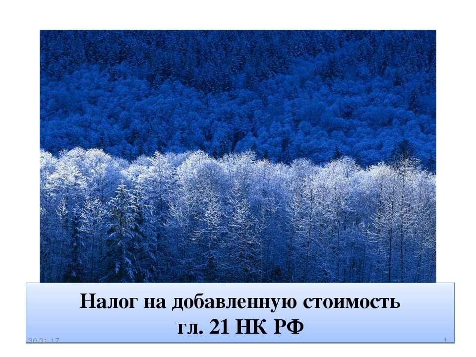 Налог на добавленную стоимость гл. 21 НК РФ * *