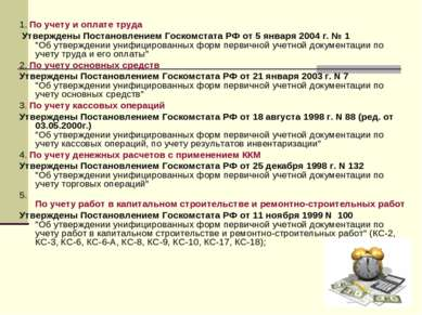 1.По учетуиоплате труда Утверждены Постановлением Госкомстата РФ от 5 янв...