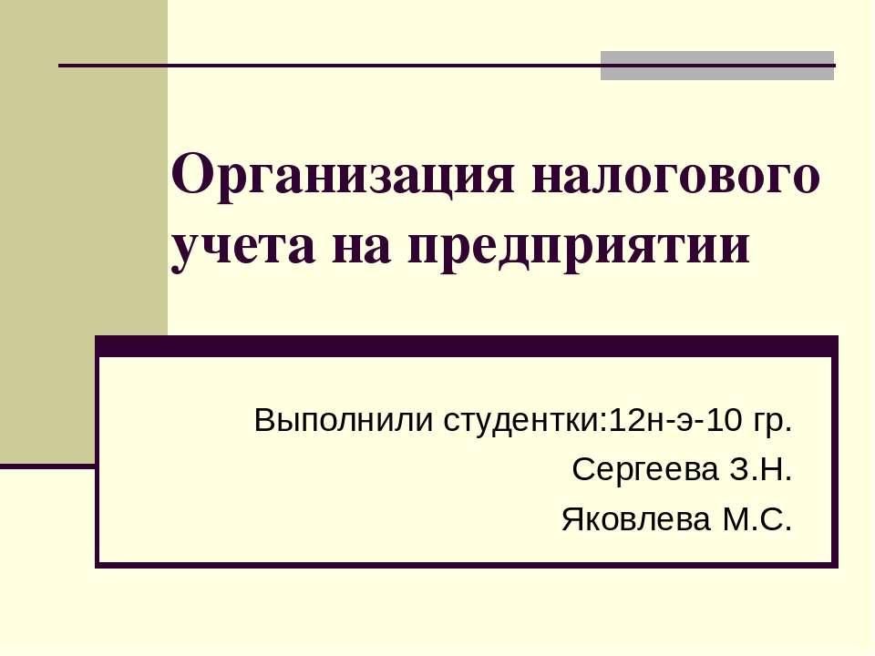 Организация налогового учета на предприятии Выполнили студентки:12н-э-10 гр. ...