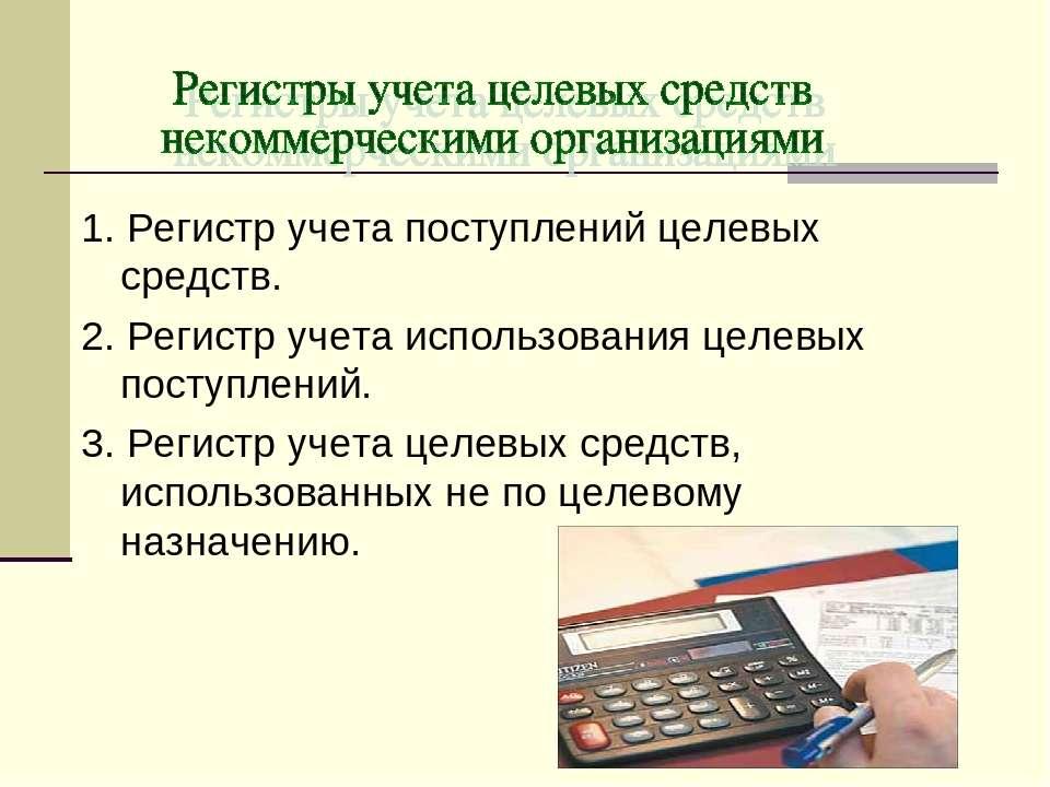 1. Регистр учета поступлений целевых средств. 2. Регистр учета использования ...