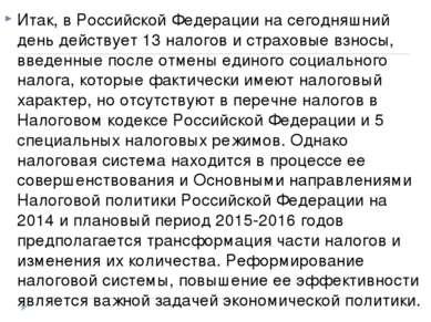 Итак, в Российской Федерации на сегодняшний день действует 13 налогов и страх...