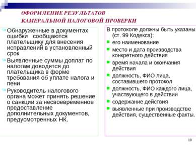 * ОФОРМЛЕНИЕ РЕЗУЛЬТАТОВ КАМЕРАЛЬНОЙ НАЛОГОВОЙ ПРОВЕРКИ Обнаруженные в докуме...