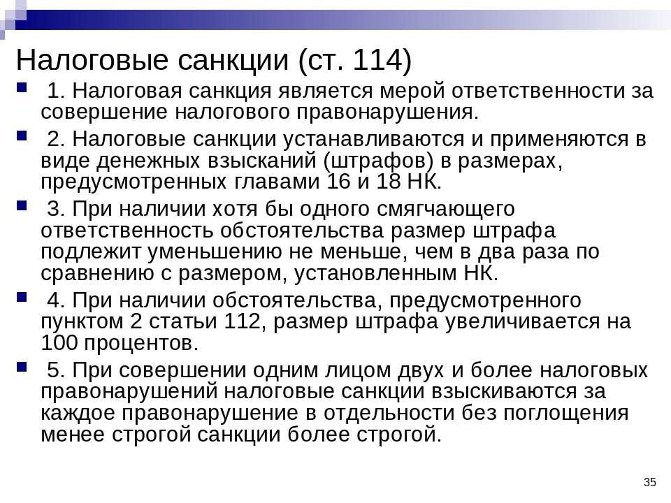 * Налоговые санкции (ст. 114) 1. Налоговая санкция является мерой ответственн...