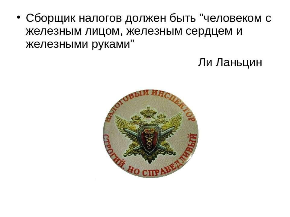 """Сборщик налогов должен быть """"человеком с железным лицом, железным сердцем и ж..."""