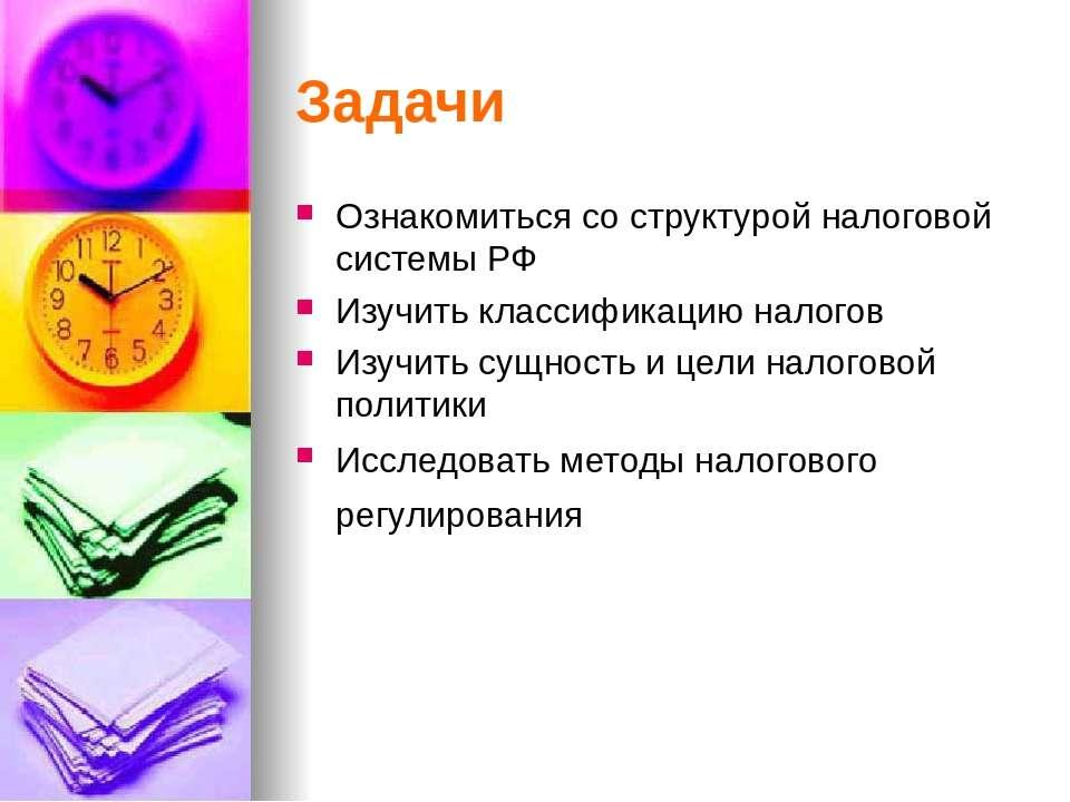 Задачи Ознакомиться со структурой налоговой системы РФ Изучить классификацию ...