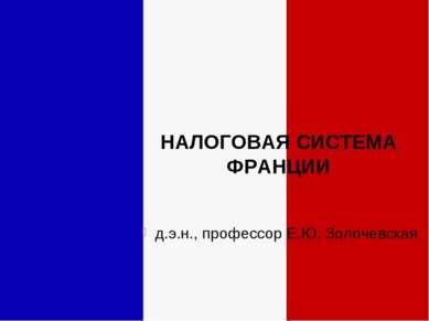 НАЛОГОВАЯ СИСТЕМА ФРАНЦИИ д.э.н., профессор Е.Ю. Золочевская
