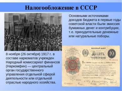 Налогообложение в СССР 8 ноября (26 октября) 1917 г. в составе наркоматов учр...