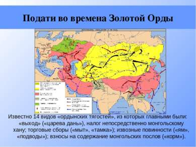 Известно 14 видов «ордынских тягостей», из которых главными были: «выход» («ц...