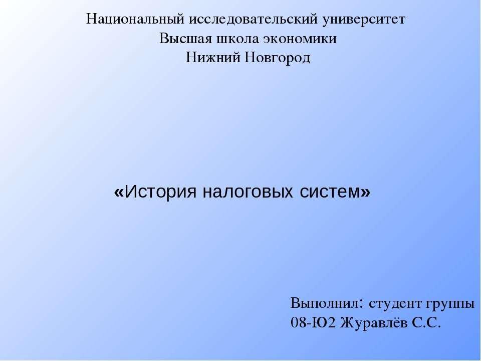 Национальный исследовательский университет Высшая школа экономики Нижний Новг...