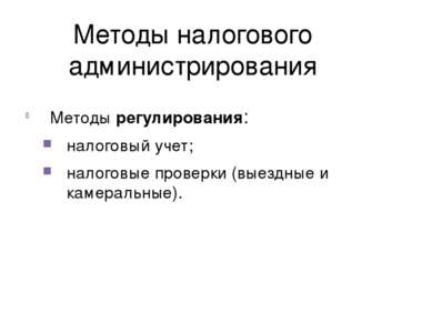 Методы налогового администрирования Методы регулирования: налоговый учет; нал...