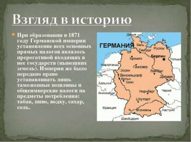 При образовании в 1871 году Германской империи установление всех основных пря...