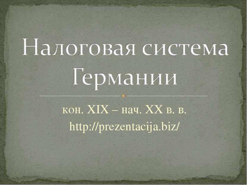 кон. XIX – нач. XX в. в. http://prezentacija.biz/