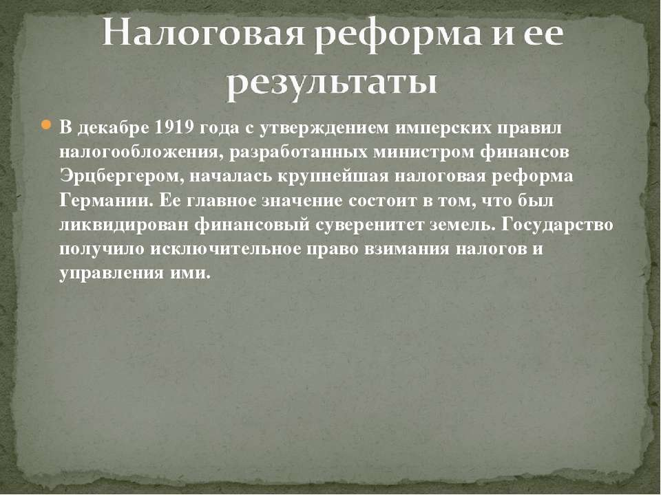 В декабре 1919 года с утверждением имперских правил налогообложения, разработ...