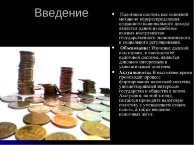 Введение Налоговая система как основной механизм перераспределения созданного...