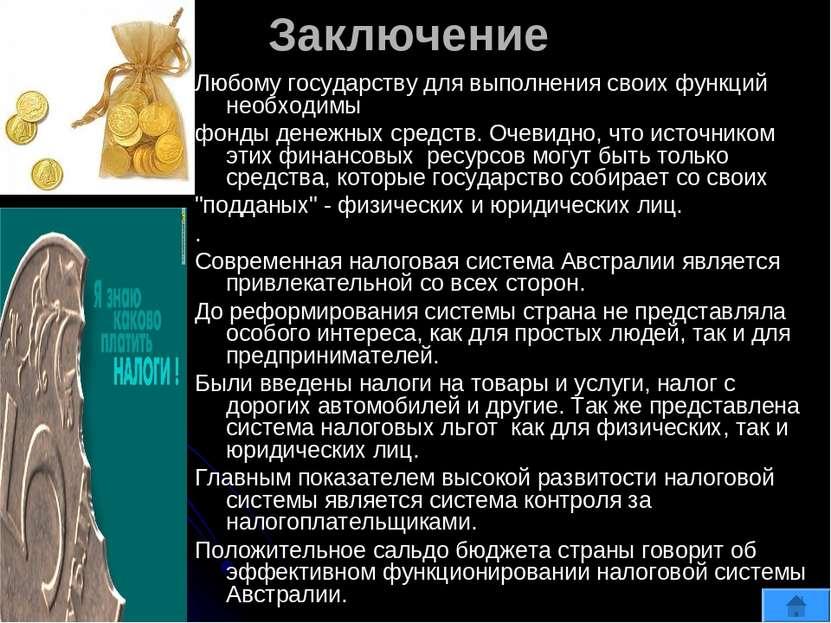 Заключение Любому государству для выполнения своих функций необходимы фонды д...