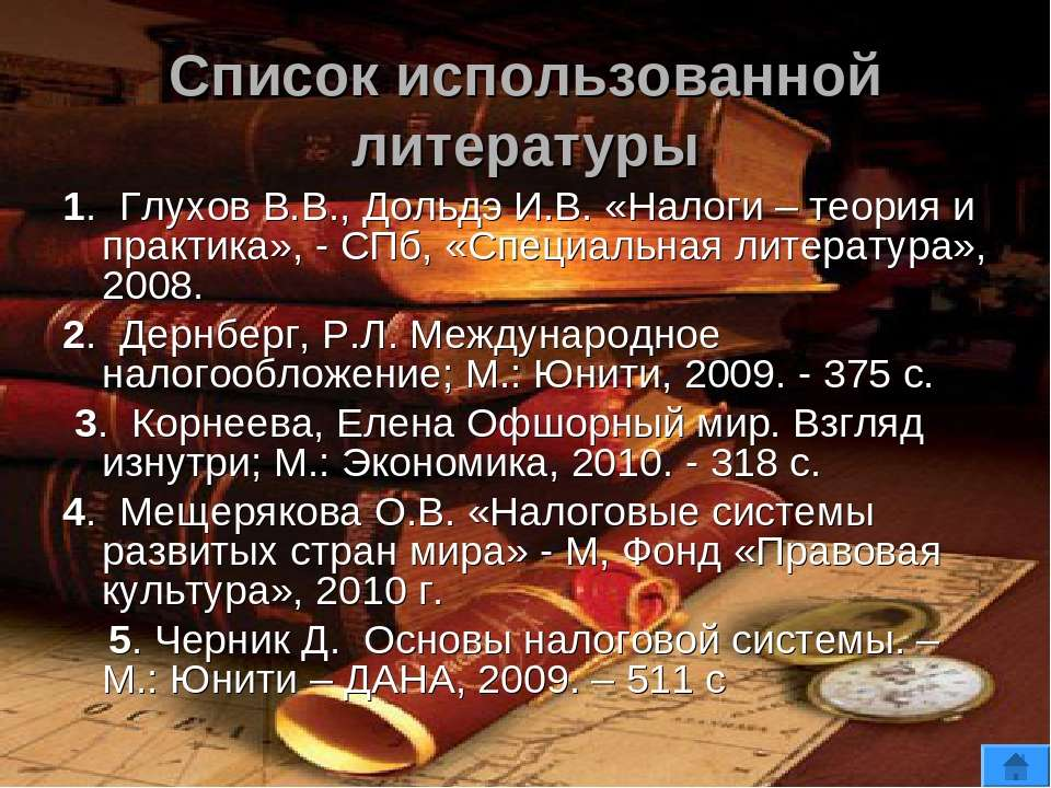 Список использованной литературы 1. Глухов В.В., Дольдэ И.В. «Налоги – теория...