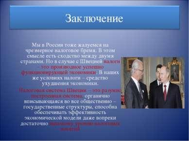 Мы в России тоже жалуемся на чрезмерное налоговое бремя. В этом смысле есть с...