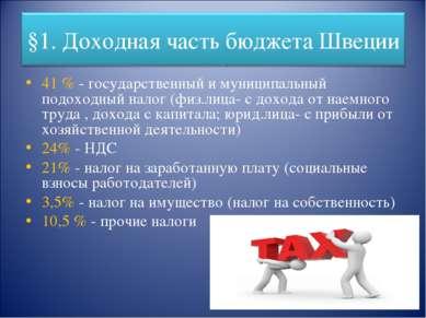 41 % - государственный и муниципальный подоходный налог (физ.лица- с дохода о...