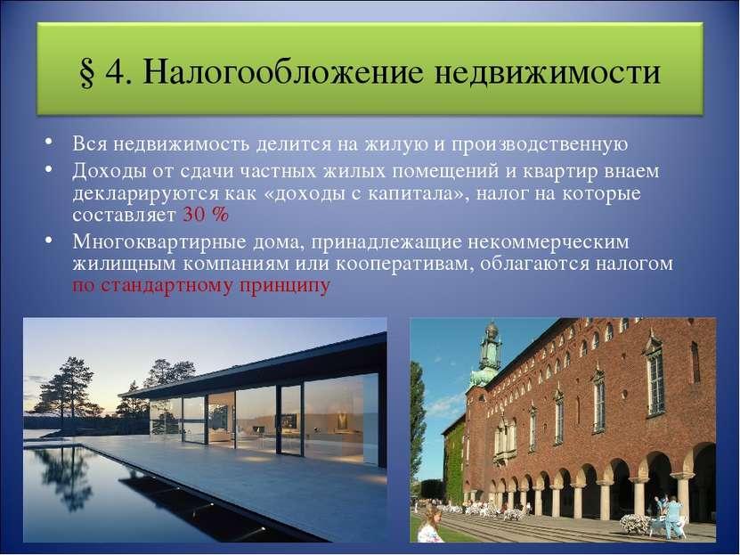 Вся недвижимость делится на жилую и производственную Доходы от сдачи частных ...