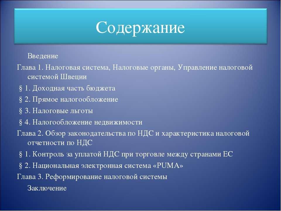 Введение Глава 1. Налоговая система, Налоговые органы, Управление налоговой с...