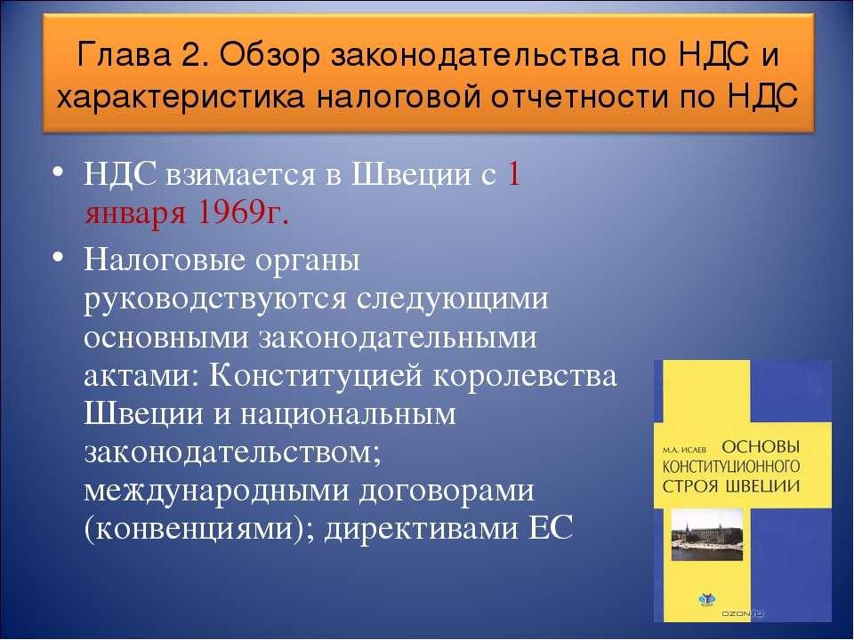 НДС взимается в Швеции с 1 января 1969г. Налоговые органы руководствуются сле...