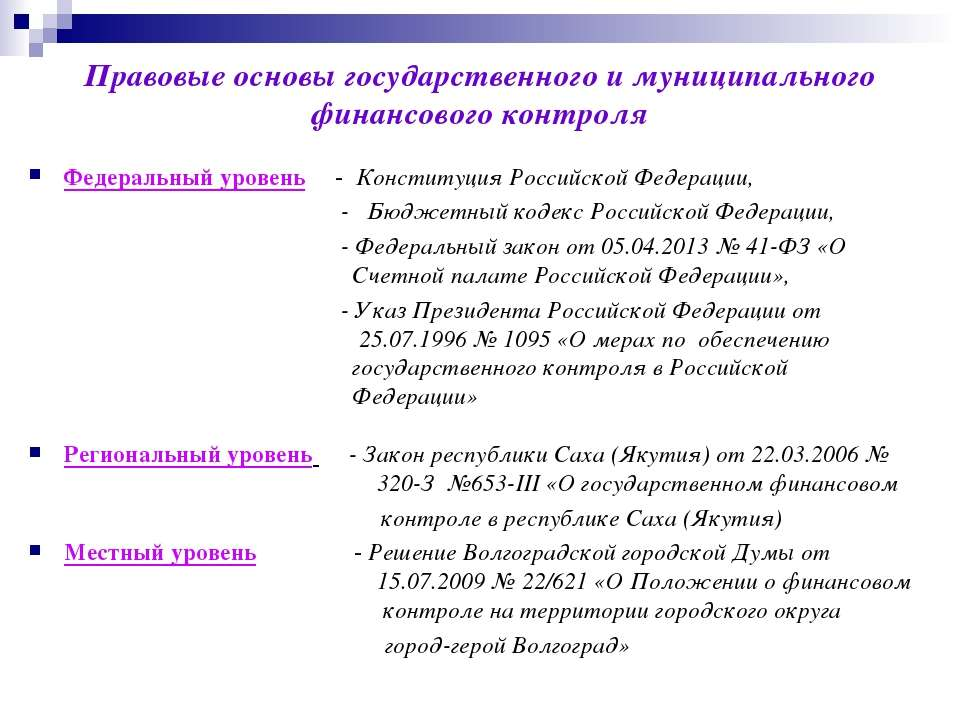 Правовые основы государственного и муниципального финансового контроля Федера...