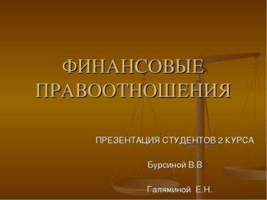 ФИНАНСОВЫЕ ПРАВООТНОШЕНИЯ ПРЕЗЕНТАЦИЯ СТУДЕНТОВ 2 КУРСА Бурсиной В.В Галямино...
