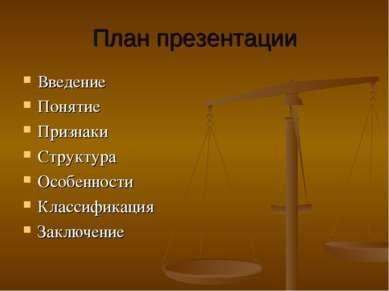 План презентации Введение Понятие Признаки Структура Особенности Классификаци...