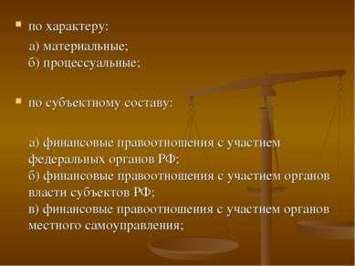 по характеру: а) материальные; б) процессуальные; по субъектному составу: а)...