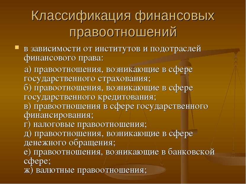 Классификация финансовых правоотношений в зависимости от институтов и подотра...