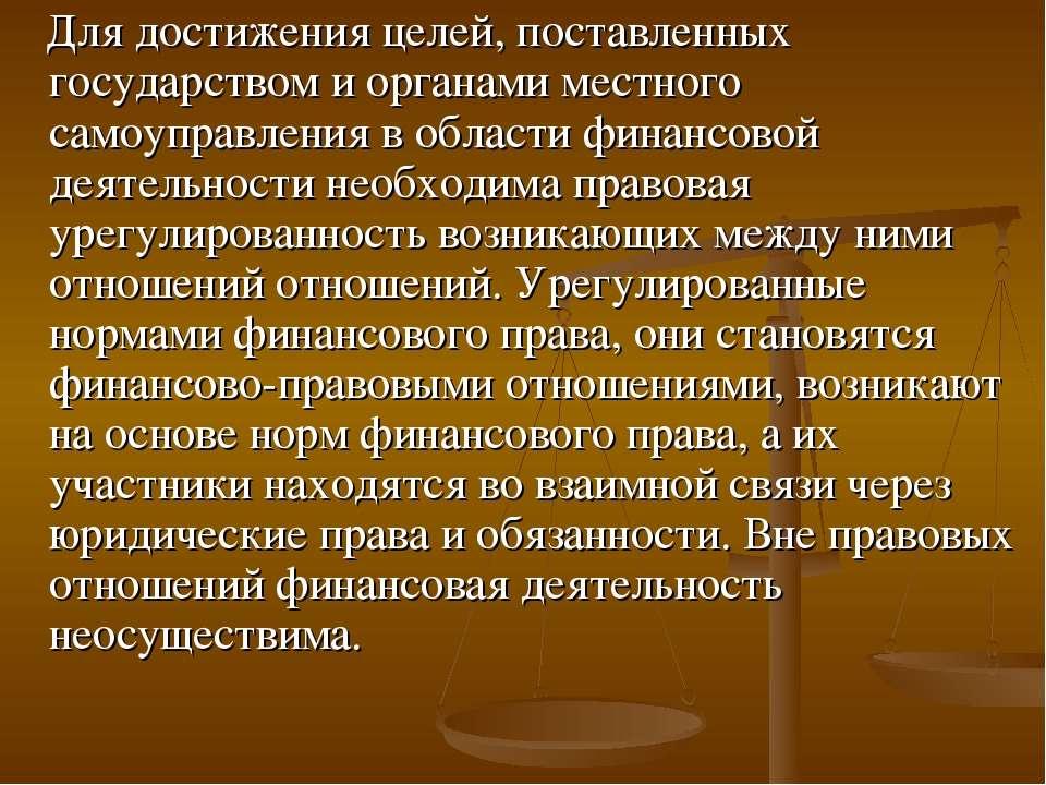 Для достижения целей, поставленных государством и органами местного самоуправ...