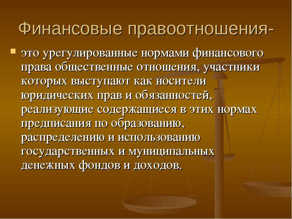 Финансовые правоотношения- это урегулированные нормами финансового права обще...