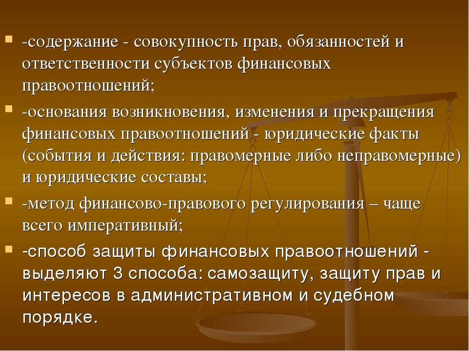 -содержание - совокупность прав, обязанностей и ответственности субъектов фин...