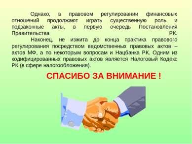 Однако, в правовом регулировании финансовых отношений продолжают играть сущес...