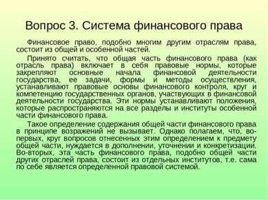 Вопрос 3. Система финансового права Финансовое право, подобно многим другим о...