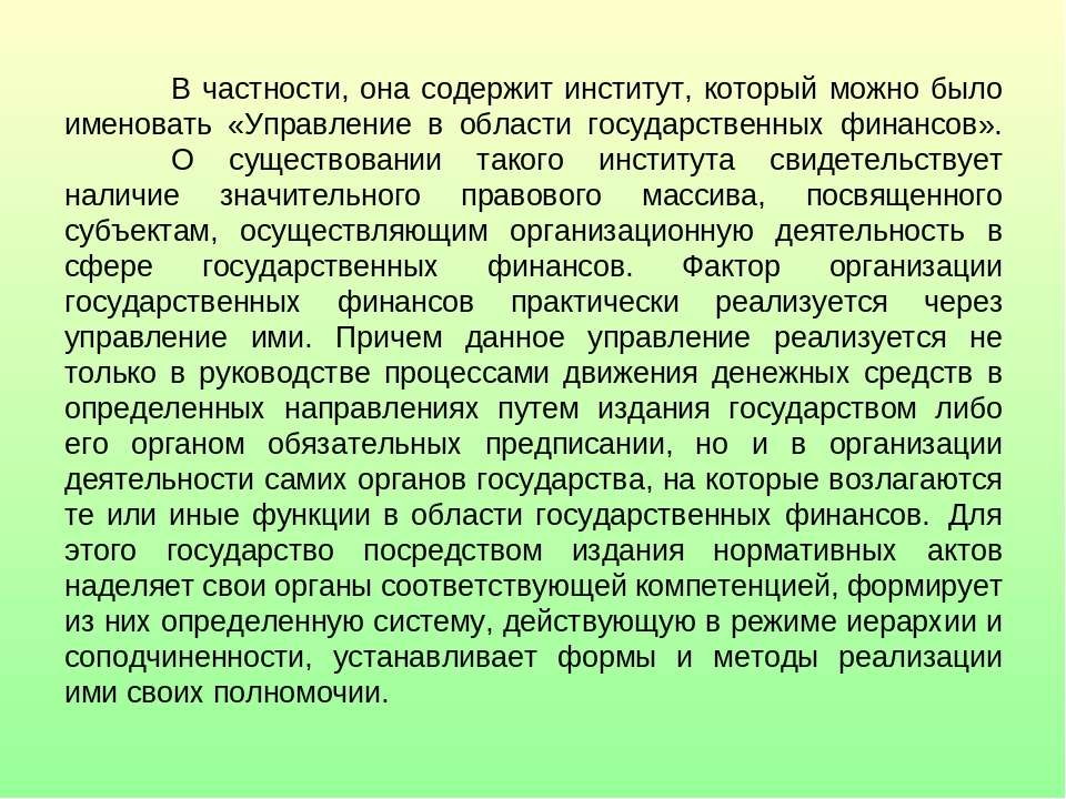 В частности, она содержит институт, который можно было именовать «Управление ...