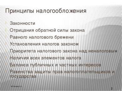 Принципы налогообложения Законности Отрицания обратной силы закона Равного на...
