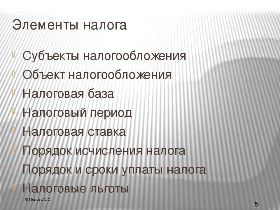 Элементы налога Субъекты налогообложения Объект налогообложения Налоговая баз...