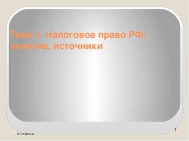 Тема 1. Налоговое право РФ: понятие, источники © Попова С.С.