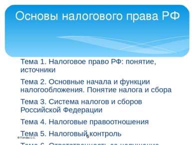 Тема 1. Налоговое право РФ: понятие, источники Тема 2. Основные начала и функ...