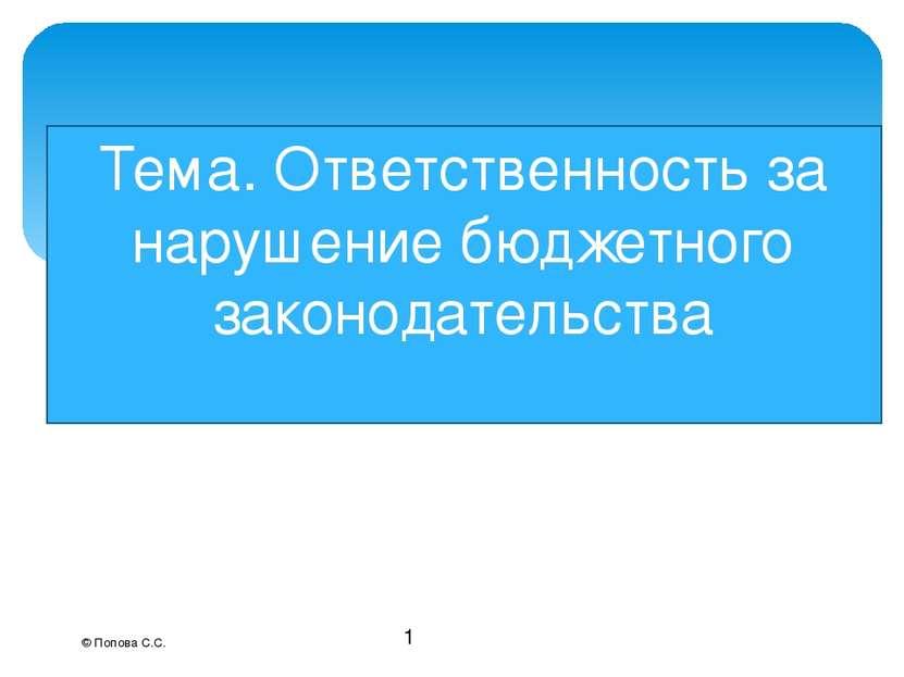 Тема. Ответственность за нарушение бюджетного законодательства © Попова С.С.