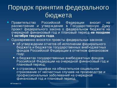 * Порядок принятия федерального бюджета Правительство Российской Федерации вн...