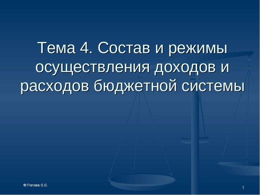 * Тема 4. Состав и режимы осуществления доходов и расходов бюджетной системы ...